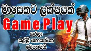 How to earn money playing game - g2g web site -   Sinhala emony video -