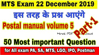 MTS Exam -50 most important Question of postal manual volume-Part 1