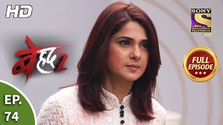Beyhadh 2 - Ep 74 - Full Episode - 13th March- 2020
