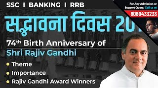 Exam Related Facts on Sadbhavana Diwas - Rajiv Gandhi Birthday Special - Bank- RRB - SSC