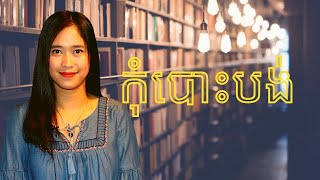 Episode 147- យ-ងម-នដ-លប-បង- -Never Give Up-